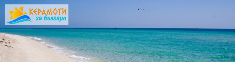 Керамоти – най-хубавия плаж на Балканите!